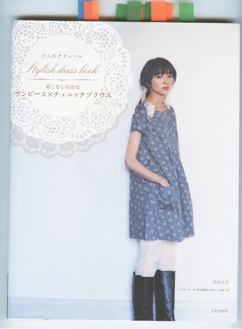 Dressbook